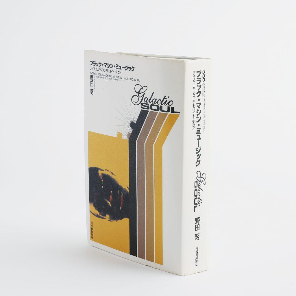 ブラックマシーン・ミュージック/野田努著 ハウスミュージック 本